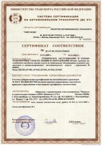 Сертификат соответствия ДСАТ RU.MT.77OC015
