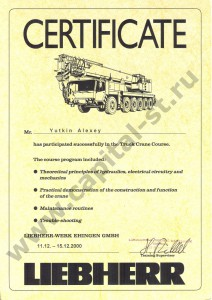 Сертификат Liebherr