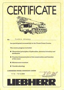 Сертификат Liebherr (мал)
